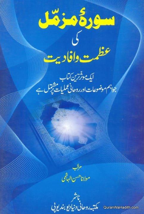Surah Muzammil Ki Azmat o Afadiat, سورہ مزمل کی عظمت و افادیت