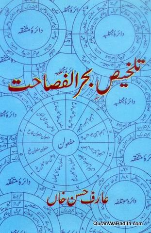 Talkhees Bahr ul Fasahat, تلخیص بحر الفصاحت