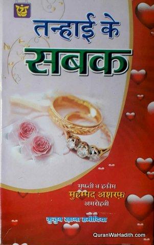Tanhai Ke Sabaq Hindi, तन्हाई के सबक