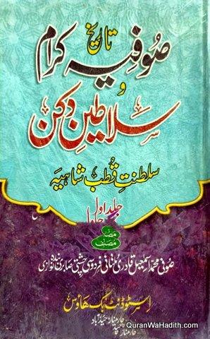 Tareekh e Sufiya e Kiram wa Salateen e Deccan, Saltanat e Qutub Shahiya, تاریخ صوفیہ کرام و سلاطین دکن