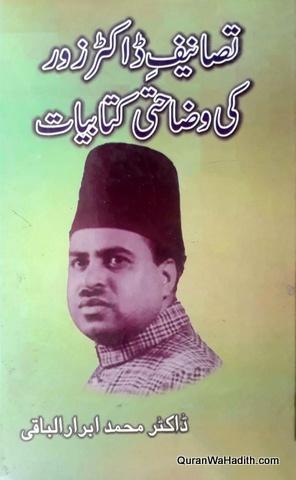 Tasaneef e Dr Zawar Ki Wazahati Kitabiyat