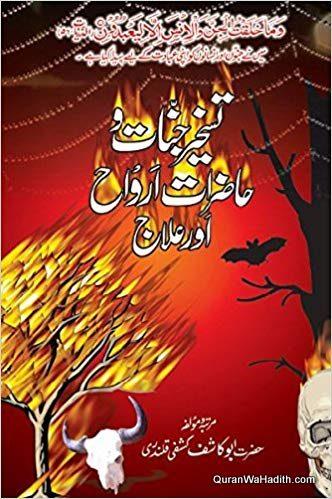 Taskheer e Jinnat wa Hazrat Arwah Aur Ilaj, تسخیر جنات وحاضرات ارواح اور علاج