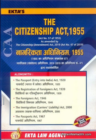 The Citizenship Act 1955 Hindi, नागरिकता अधिनियम १९५५
