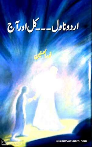 Urdu Novel Kal Aur Aaj, اردو ناول کل اور آج