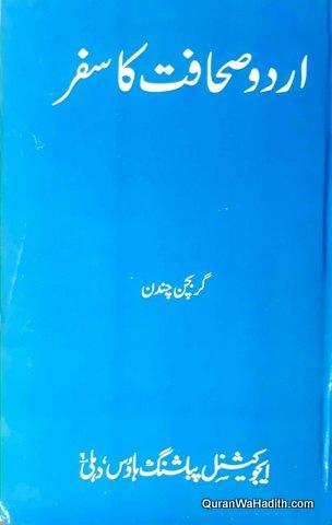 Urdu Sahafat Ka Safar, اردو صحافت کا سفر