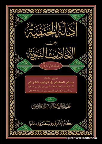 Adillatul Hanafiyah Min Al-Ahadith Al-Nabawiyyah, 5 Vols, أدلة الحنفية من الأحاديث النبوية