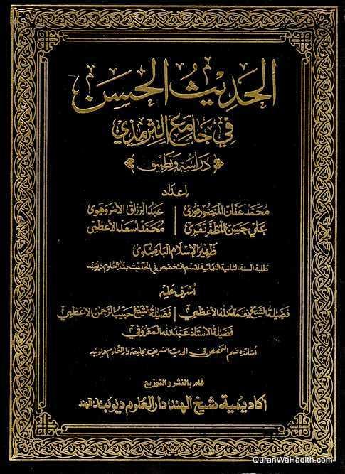 Al Hadees al Hasan fi Jami al Tirmizi, الحديث الحسن في جامع الترمذي دراسة وتطبيق