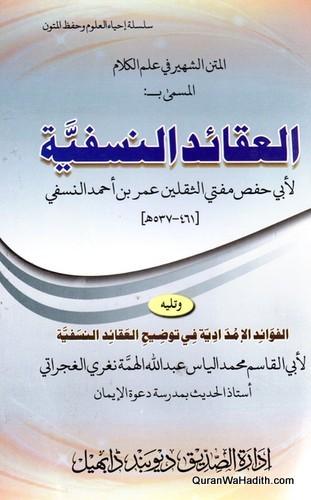 Al Aqaid al Nasafiyah Arabic, العقائد النسفية