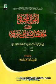 Al Qaul Al Mahmood fi Hal Muadalat Sunan Abi Dawood, القول المحمود في حل معضلات سنن أبي داود