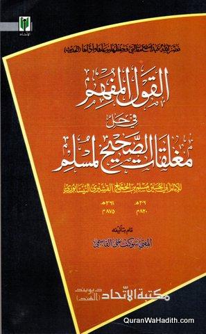Al Qaul al Mufhim fi Hal Mughlaqat al Sahih li Muslim, القول المفهم في حل مغلقات الصحيح لمسلم