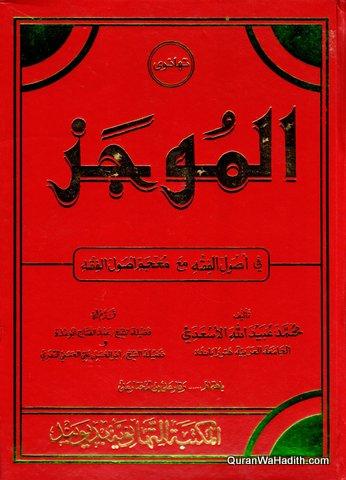 Al Mujaz fi Usul al Fiqh Ma Mujam Usool al Fiqh, الموجز في أصول الفقه مع معجم أصول الفقه