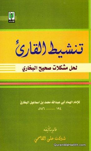 Tansheet ul Qari Li Hal Mushkilat Sahih al Bukhari, تنشيط القارئ لحل مشكلات صحيح البخاري