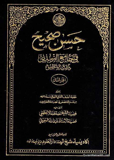 Hasan Sahih Fi Jami al Tirmizi, 3 Vols, حسن صحيح في جامع الترمذي دراسة وتطبيق