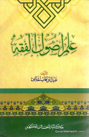 Ilm Usool e Fiqh Arabic, علم اصول الفقه