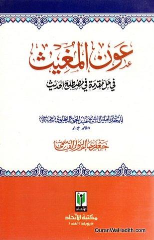 Awn al Mughees, عون المغيث في هل مقدمة في مصطلح الحديث