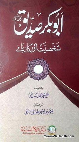 Abu Bakr Siddiq Shakhsiyat Aur Karname, ابو بکر صدیق شخصیت اور کارنامے