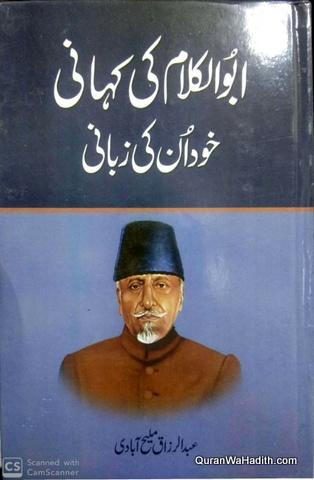 Abul Kalam Ki Kahani Khud Ki Zabani, ابوالکلام کی کہانی خود ان کی زبانی
