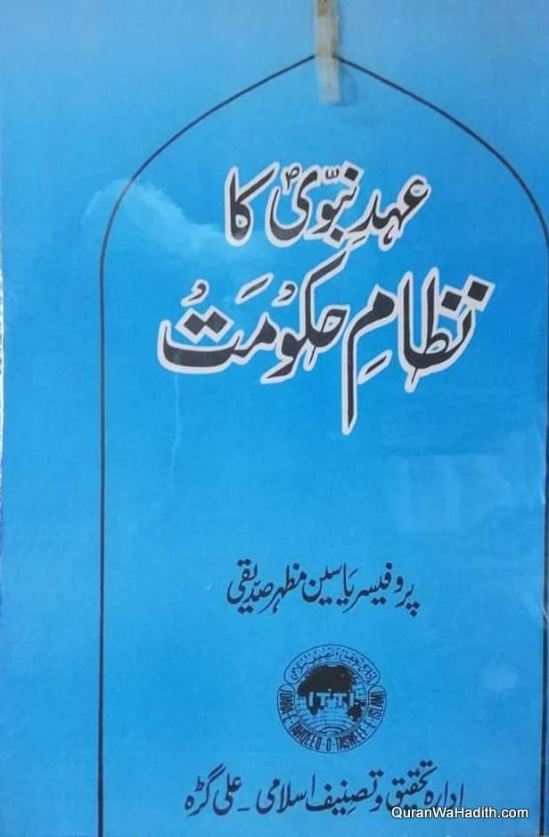 Ahad e Nabvi Ka Nizam e Hukumat, عہد نبوی کا نظام حکومت