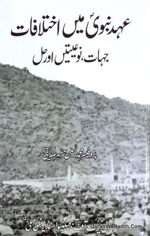 Ahad e Nabvi Mein Ikhtilafat Jihat Noiyatein Aur Hal, عہد نبوی میں اختلافات جہات نوعیتیں اور حل