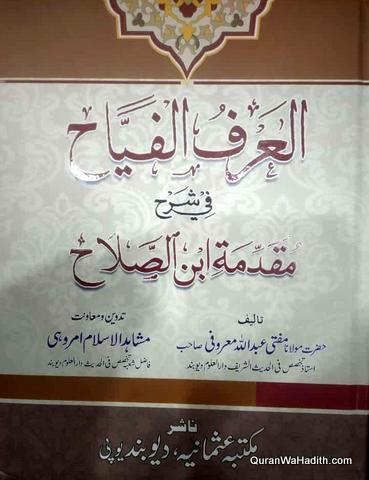Al Arf al Fatah fi Sharh Muqadma Ibn Salah