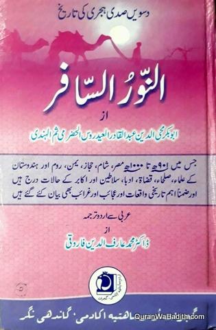 Al Noor ul Safir Urdu, Dasvi Sadi Hijri Ki Tareekh, النور السافر