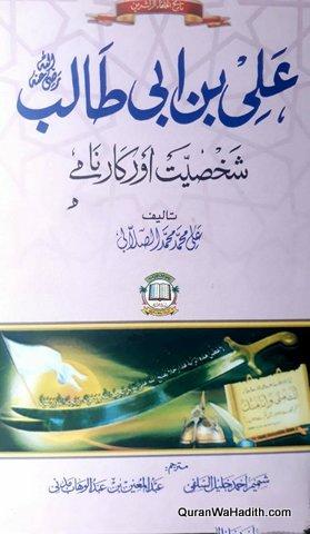 Ali Ibn Abi Talib Shakhsiyat Aur Karname, علی ابن ابی طالب شخصیت اور کارنامے
