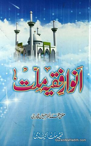 Anwar e Faqih e Millat Mufti Jalaluddin Ahmad Amjadi, انور فقیہ ملت مفتی جلال الدین احمد امجدی