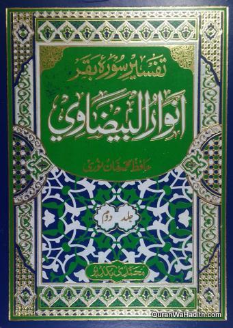 Anwarul Baizawi, Tafseer Surah Baqar, 2 Vols, انوار البیضاوی تفسیر سورہ بقرہ