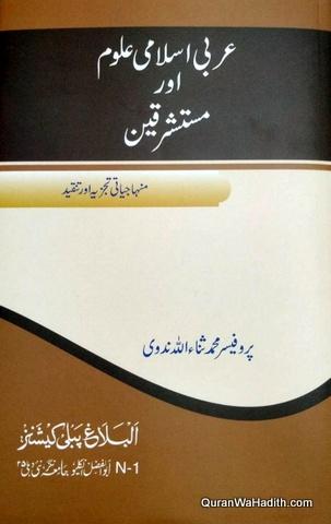 Arabi Islami Uloom Aur Mustashriqeen, عربی اسلامی علوم اور مستشرقین, منہاجیاتی تجزیہ اور تنقید