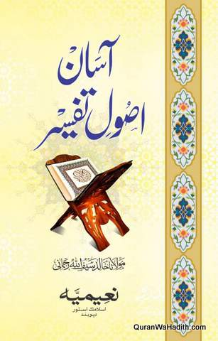 Asan Usool e Tafseer, آسان اصول تفسیر