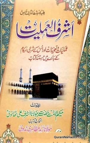 Ashraf ul Amliyat, اشرف العملیات