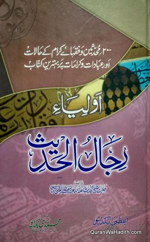 Auliya e Rijal ul Hadees, اولیاء رجال الحدیث