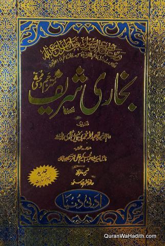 Bukhari Shareef Tarjuma, 3 Vols, Arabic-Urdu, صحیح بخاری ترجمہ