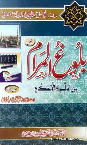 Bulughul Maram Urdu, بلوغ المرام اردو