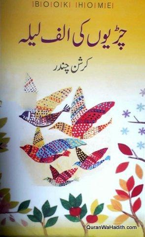 Chidiyon Ki Alif Laila, چڑیوں کی الف لیلہ