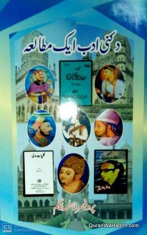 Dakani Adab Ek Mutala, دکنی ادب ایک مطالعہ