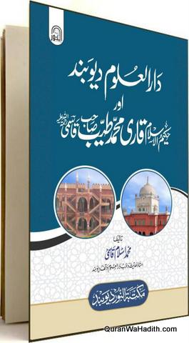 Darul Uloom Deoband Aur Qari Muhammad Tayyab Qasmi, دار العلوم دیوبند اور قاری محمد طیب قاسمی