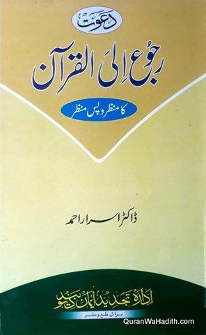 Dawat Ruju Ilal Quran Ka Manzar wa Pas Manzar, رجوع الی القرآن کا منظر و پس منظر