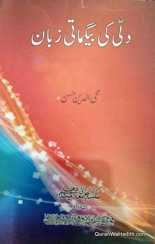 Dilli Ki Begamati Zaban, دلی کی بیگماتی زبان
