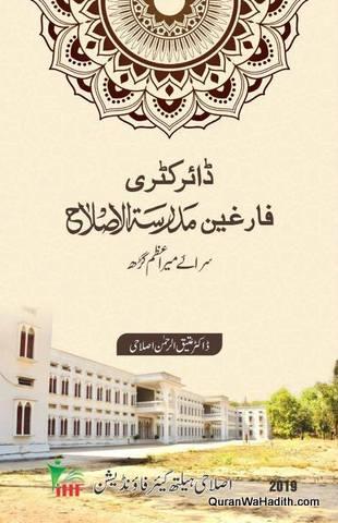 Directory Faregheen e Madarsa Tul Islah, ڈائرکٹری فارغین مدرسہ الاصلاح