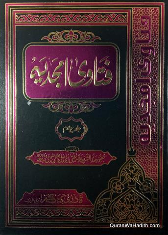 Fatawa Amjadia, 4 Vols, فتاویٰ امجدیہ