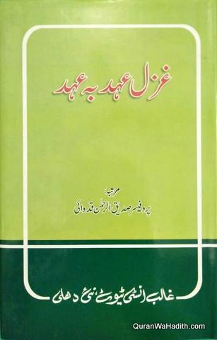 Ghazal Ahad ba Ahad, غزل عہد بہ عہد