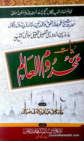 Hayat e Makhdoom ul Alam Hazrat Alaul Haq Pandavi, حیات مخدوم العالم حضرت علاء الحق پنڈوی
