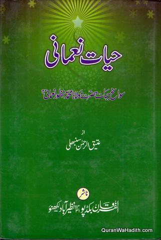 Hayat e Nomani, Sawaneh Maulana Manzoor Nomani, حیات نعمانی