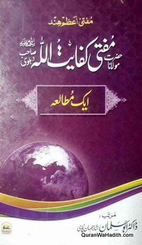 Hazrat Maulana Mufti Kifayatullah Dehalvi Ek Mutala, حضرت مولانا مفتی کفایت اللہ دہلوی ایک مطالعہ