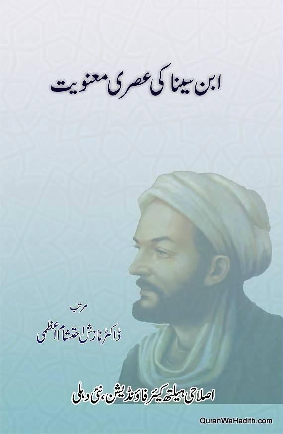 Ibn Sina Ki Asri Manviyat, ابن سینا کی عصری معنویت