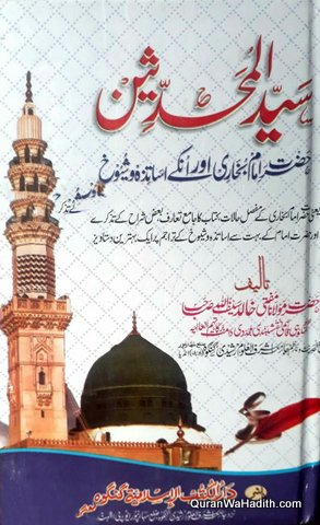 Syed ul Muhaddiseen Imam Bukhari Aur Unke Asatiza Wa Shuyukh, سید المحدثین امام بخاری اور ان کے اساتذہ و شیوخ