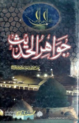 Jawahir ul Hadees, جواہر الحدیث
