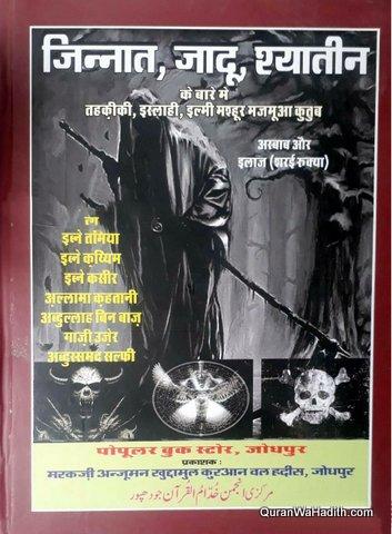 Jinnat Jadu Shayateen, जिन्नात जादू शयातीन