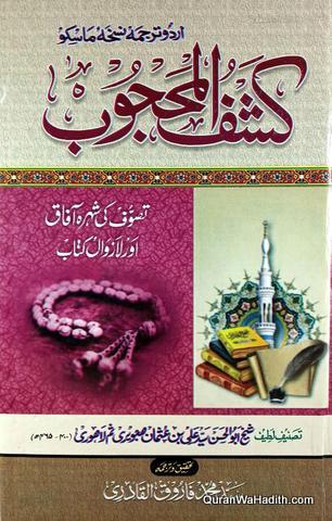Kashf ul Mahjoob Urdu, کشف المحجوب اردو